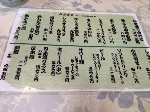 三浦旅行_624